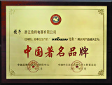 CHINA FAMOUSE BRAND CERTIFICATE