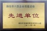 Weifang Certificate