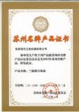 Suzhou famous brand product