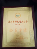 China horological association member certificate