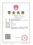 Baixinde Auto Parts Co.,Ltd Business License