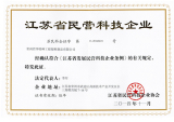 Jiangsu Jun Walt plastic by Jiangsu Province, private technology enterprises that