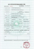 Foreign Trade Bureau Registration Lisence