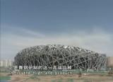 2008 Olympic Games (Bird′s Nest)