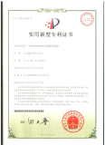 Utility Model Patent Certificate ZL 2011-2-0418039.7