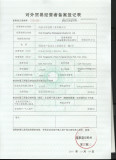 REGISTRATION CERTIFICATE FOR FOREIGN TRADE