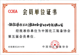 Certificate of member enterprise