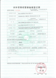 Registration Form of Record for Foreign Trade Manager