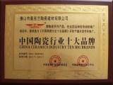 Certificate of China Ceramics Industry Ten Big Brands