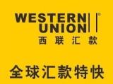 Western Union information