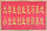 Entrepreneurship training base for colleagues--Jiangxi Gandong Mining Equipment Machinery Manufactur