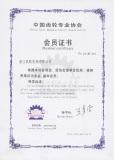 The certificates of Gear association member