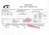 Mill Test Certificate--ST37-2 Steel Plate