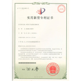 Utility model patent certificate for a new type of steel wire rope for truck crane use