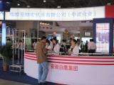 Anhui Fair