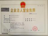 Business License of Enterprise Legal Person