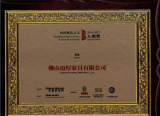 Selected Award from MYHOMEFURNITURE