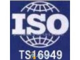International ISO/TS 16949