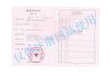 tax registration certificates