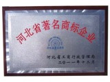 FAMOUS BRAND MANNUFACTURER of HEBEI