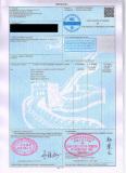 Certificate of Original