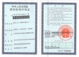 Organization Registeration Certificate