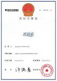 Brand registration certificate