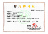 Sewage permit