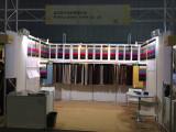 Home Textile Fair