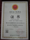 government recognized safety standardization certificate