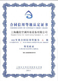 Certificate of Contract Credit Grade