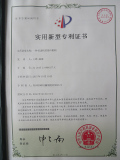 Certirficate of Utility Model Patent