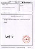 Notice of acceptance of trademark registration application