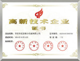 China High tech company honor