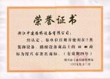 Shaoxin Famous Trade Mark