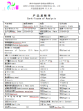 Cosmetic grade HA 260W COA