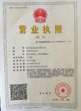 Zhenjiang Hangda Equipment Co. LTD Business License
