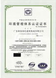 ISO14001 Certificate of Building Material