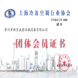 Shanghai Air Conditioning Industry Association