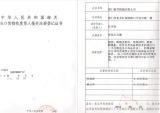 Customs Clearance register certificate