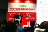 China FSHOW fertilizer conference