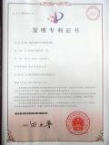 Utility Model Patent Certificate - ZL 2010 1 0261365.1