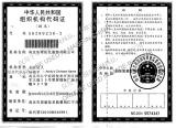 Manufacturer Licence