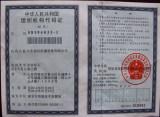 Tavol Organization Certificate