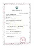 Railway pot bearing certificate