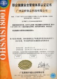 OHSAS18000 certification for Pinyan
