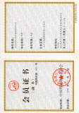 Certificate of China Heat Treatment Industry Association.