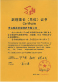 CERTIFICATE OF VICE PRESIDENCY OF CONFEDERATION OF CHINESE METALFORMING