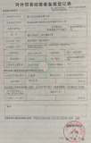 Import & Export Registration Form of Zhenjiang Hangda Equipment Co. Ltd