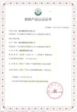 Railway spherical bearing certificate